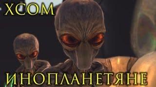 XCOM: Инопланетяне