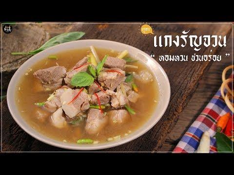 สูตรแกงรัญจวน อาหารไทยโบราณ สูตรอาหารเเนะนำ [food-trick]