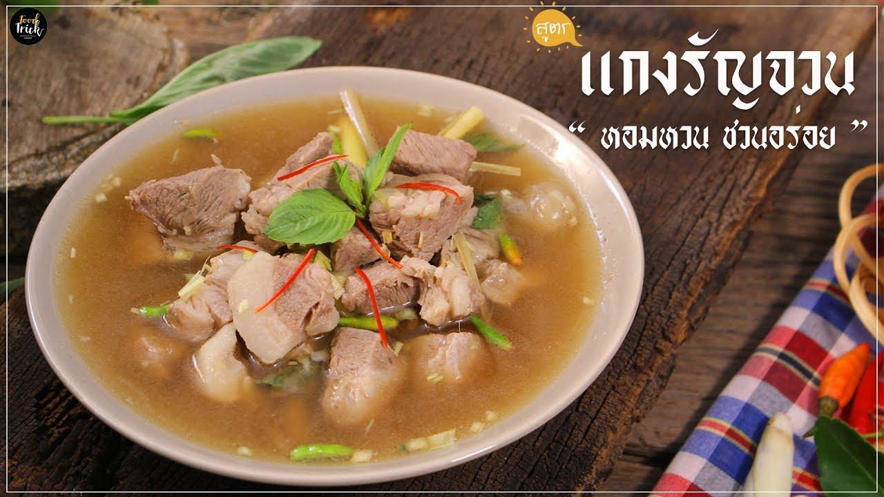 สูตรแกงรัญจวน อาหารไทยโบราณ สูตรอาหารเเนะนำ [food-trick] | วิธี ทํา อาหาร ไทย โบราณเนื้อหาที่เกี่ยวข้องที่แม่นยำที่สุด