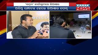Indian Professional Tennis Player Leander Paes In Sambad Bhawan
