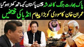 ALIF NAMA Latest Headlines  Imran khan big statement about india ,china ,Iran news