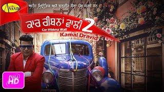 Car Ribna Wali 2 l Kamal Dravid l New Punjabi Song 2017 l Anand Music