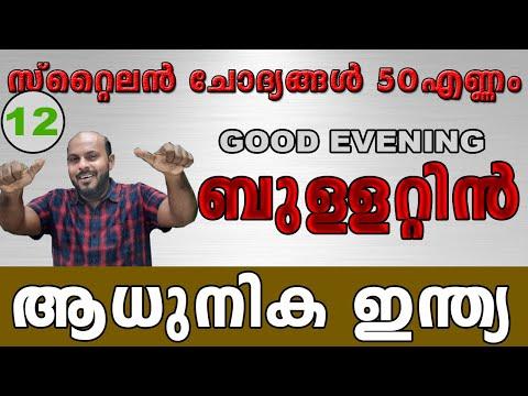 KERALA PSC : GOOD EVENING BULLETTIN 11  PSC ബുള്ളറ്റിൻ ആധുനിക ഇന്ത്യ സ്റ്റൈലൻ ചോദ്യങ്ങൾ  50  എണ്ണം