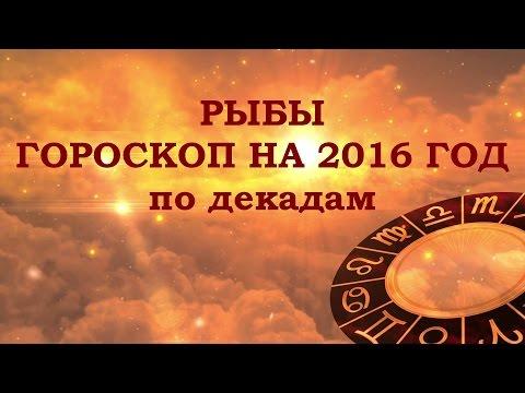 РЫБЫ. ГОРОСКОП НА 2016 ГОД ОТ АННЫ ФАЛИЛЕЕВОЙ