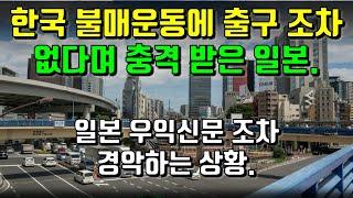한국 불매운동에 출구 조차 없다며 충격 받은 일본. 일본 우익신문 조차 경악하는 상황.