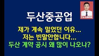 """두산중공업 주가 전망 """"잘 키운 한 종목, 열…"""