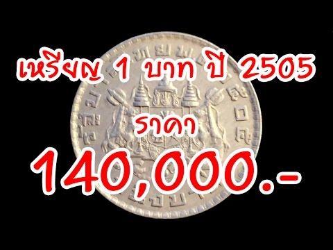 L2S จุดสังเกตุเหรียญหนึ่งบาท 2505 ราคาสูงถึง 140,000 บาท