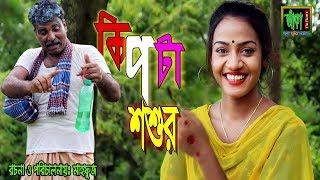 কিপটা শশুর I Kipta Shosur I Bangla Short Film I 2019