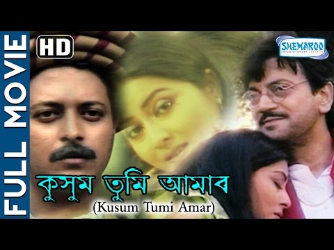 Kusum Tumi Amar (HD) - Superhit Bengali Movie | Chiranjeet | Gargi | Rajatbhau Dutta | Geeta Dey