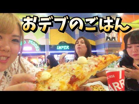 【デブアイドル】ピザがピザ食べる(高カロリー)