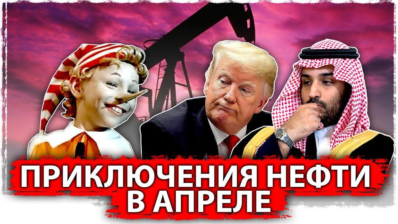 Приключения нефти в апреле