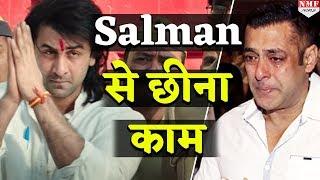 OMG! Salman के आए इतने बुरे दिन की Ranbir ने छीन लिया इतना बड़ा Project