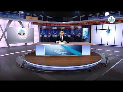 Новости КазНУ - 11.10.2017