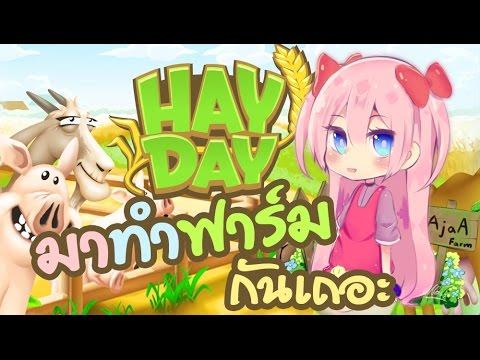 Hay Day ชาวไร่คนใหม่หัวใจหัดเฮ้ว กำลังติดเกมนี้มากเลย มาเล่นกานนน