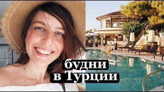 Мой Медленный Рабочий День Отель в Бодруме и Отдых в Турции 2020