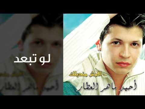 احمد ماهر العطار - لو تبعد (النسخة الأصلية)