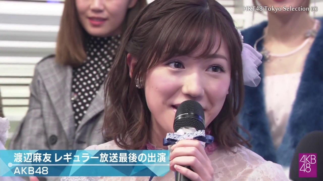 【Full HD 60fps】 AKB48 渡辺麻友 最後の