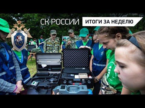 СК России: итоги за неделю 05.07.2019