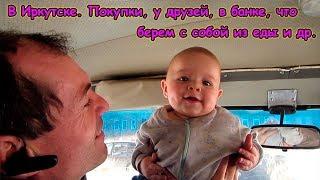 В городе - покупки, вкусный обед, банк (кредит), у друзей. (03.18г.) Семья Бровченко.