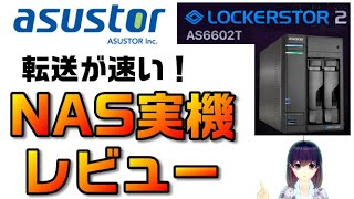 【NAS実機レビュー】ASUSTOR LOCKERSTOR2(AS6602T)