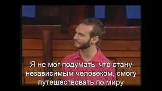 Ник Вуйчич-Сила Жизни (интервью)