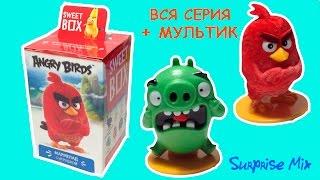 МОЯ КОЛЛЕКЦИЯ + MУЛЬТИК - Энгри Бёрдс в Кино СВИТ БОКС - Angry Birds Movie toys from SURPRISES