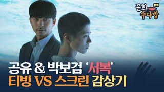 [문화수다방 LIVE] *스포주의* 공유&박보검…