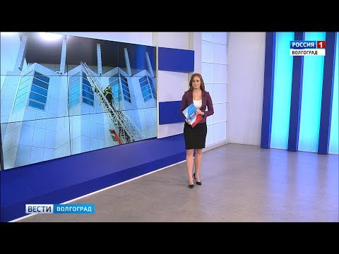 Вести-Волгоград. Выпуск 26.11.19 (17:00)