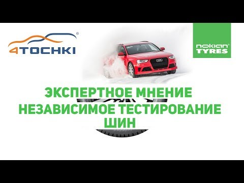 Nokian Tyres Экспертное мнение Независимое тестирование шин