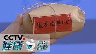 [健康之路]女中医的敬老方(三) 糖尿病人脚凉  CCTV科教