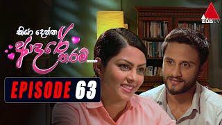 Kiya Denna Adare Tharam (කියා දෙන්න ආදරේ තරම්) | Episode 63 | 05th August 2021 | Sirasa TV Thumbnail