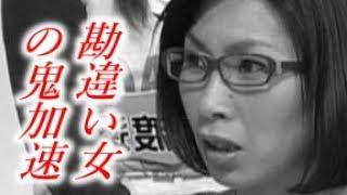 くわばたりえ まさかの出産キャラで日本中を敵に回した嫌われ女の激走を...