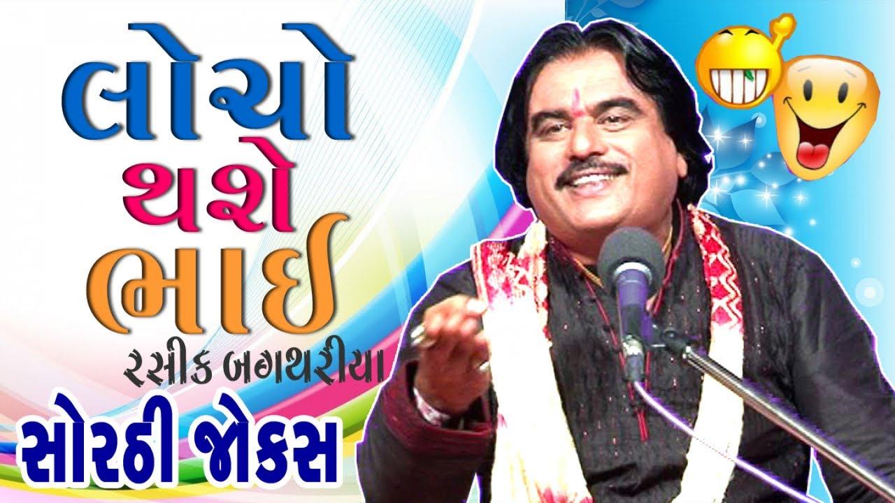 gujju comedy new video - locho thase bhai - rashik bagthariya