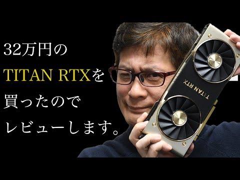 """「漢のTITAN RTX祭り!32万円の究極ビデオカードをKTUが""""自腹購入""""したのでお披露目します」本ナマ!改造バカ 第50回"""