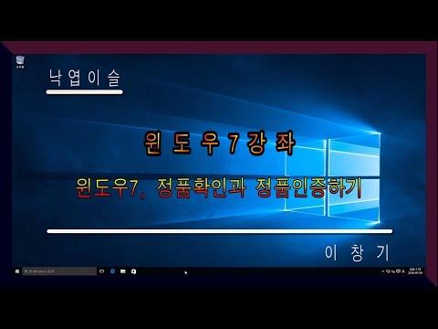 윈도우7 정품확인과 정품인증 하는 방법, 윈도우10 업그레이드를 위한 윈도우7 정품인증, 낙엽이슬, 이창기, misshill