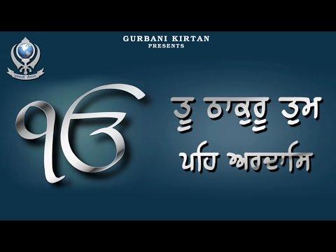 Tu Thakur Tum Peh Ardas ( Full Audio ) | Bhai Sukhjeet Singh | Latest Gurbani Shabad Kirtan 2017