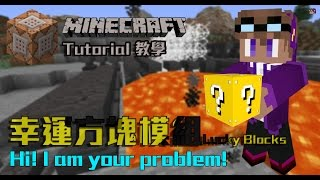 dr wings minecraft 教學 命令方塊 幸運方塊模組 lucky blocks mod by ijaminecraft