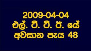 Repeat youtube video DESTINY OF THE LTTE IN NEXT 48 HOURS BY SAMAN KUMARA RAMAWIKRAMA 2009-04-04