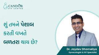 Urinary Tract Infection In Women || સ્ત્રીઓમાં પેશાબ કરતી વખતે થતી બળતરા || Candor IVF Center