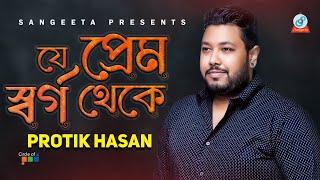 Je Prem Shorgo Theke by Protik Hasan | Valobashi Beshe Jabo | Sangeeta