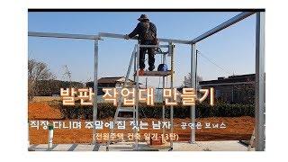 13탄 - 발판 작업대 만들기(전원주택 건축일기)