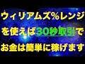 15秒足を使った30秒ターボ攻略法【バイナリーオプション】 - YouTube