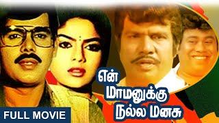 En Mamanukku Nalla Manasu | Full Movie | Ranjini | Vennira Aadai Murthy