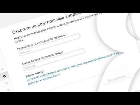 Как сбросить контрольные вопросы Apple ID и для чего нужен резервный E-mail | Яблык