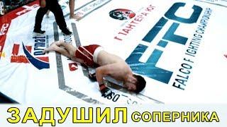 ЗАДУШИЛ СОПЕРНИКА // FFC   АЗИЗБЕК АЛЫМБЕК УУЛУ VS ТУРГУНБАЕВ АЙБЕК