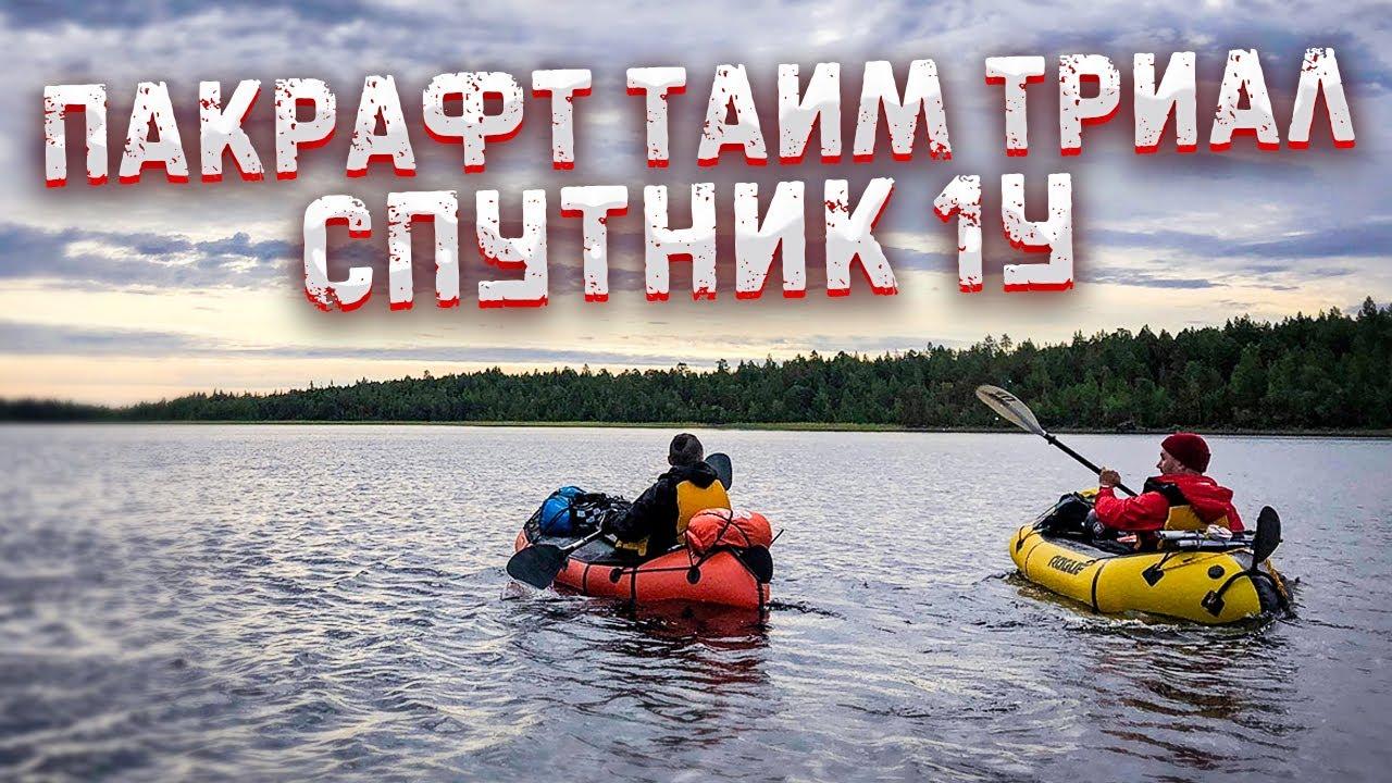 Пакрафт Тайм Триал Спутник 1У