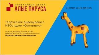 """Мастер-класс """"Жираф"""""""