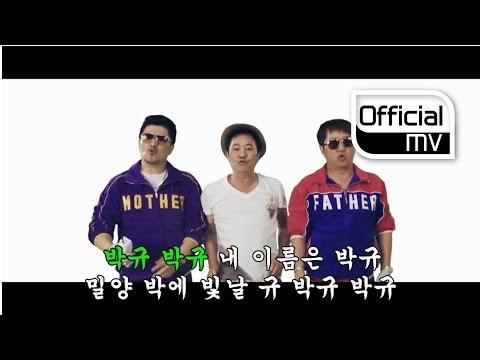 [MV] Hyungdon & Daejune(형돈이와 대준이) _ PARK YOU(박규) (선공개 곡)