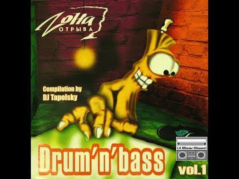 DJ Tapolsky - Drum'n'Bass Vol.1 (2001)
