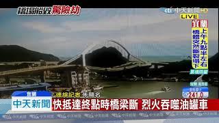 南方澳跨港大橋倒塌 油罐車墜落起火、壓毀魚船